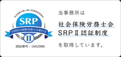 当事務所は社会保険労務士SRPⅡ 認証制度を取得しています。